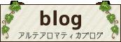アルテアロマティカ公式ブログ