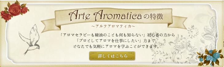 アルテアロマティカの特徴