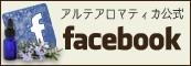 アルテアロマティカ公式フェイスブックページ