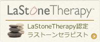LaStoneTherapy認定ラストーンセラピスト