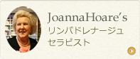 JoannaHoare'sリンパドレナージュセラピスト