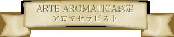 アルテアロマティカ認定アロマセラピスト