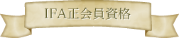IFA正会員資格
